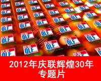 2012年庆联辉煌30年专题片