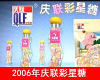 2006年庆联彩星糖