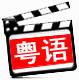 2008年林星云庆联月饼广告(粤语)