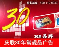 庆联30年15秒常规品广告